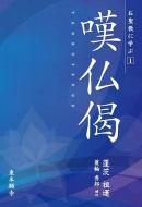 お聖教に学ぶ1 嘆仏偈|東本願寺出版