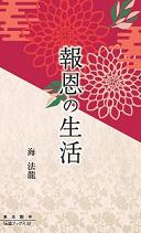 報恩の生活(伝道ブックス81)<br>250円(税別)