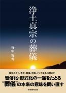 浄土真宗の葬儀|東本願寺出版