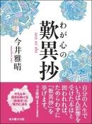真宗文庫 わが心の歎異抄|東本願寺出版
