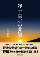 浄土真宗の葬儀<br>1,400円(税別)