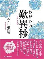 わが心の歎異抄<br>750円(税別)