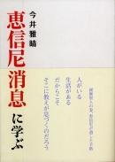 恵信尼消息に学ぶ|東本願寺出版