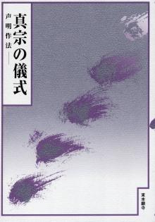 真宗の儀式―声明作法―|東本願寺出版