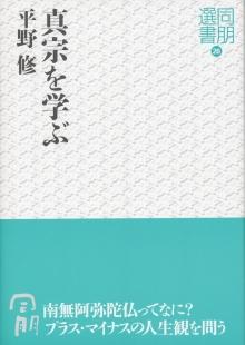 真宗を学ぶ 同朋選書26|東本願寺出版