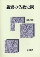 親鸞の仏教史観|東本願寺出版