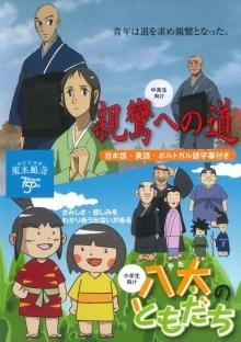 DVD 親鸞への道/八太のともだち|東本願寺出版