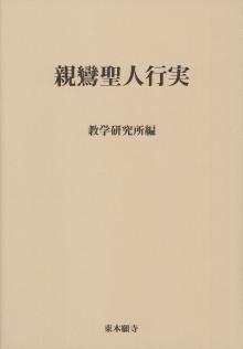 親鸞聖人行実|東本願寺出版