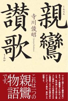 親鸞讃歌|東本願寺出版