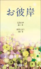 お彼岸(2019年春版)<br>60円(税別)
