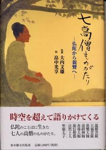 七高僧ものがたり―仏陀から親鸞へー|東本願寺出版