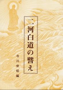 二河白道の譬え|東本願寺出版