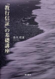 『教行信証』の基礎講座|東本願寺出版