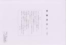 葬儀表白Ⅰ|東本願寺出版