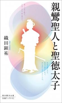 親鸞聖人と聖徳太子(伝道ブックス82)|東本願寺出版