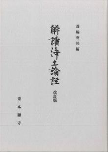 解読浄土論註【改訂版】|東本願寺出版