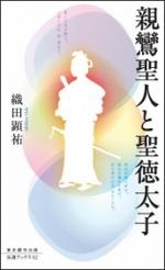 親鸞聖人と聖徳太子(伝道ブックス82)<br>250円(税別)