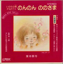 子ども用仏教讃歌 のんのんののさま―いのちの偈(うた)PARTⅡ【カセットテープ】|東本願寺出版