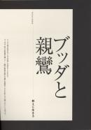 ブッダと親鸞―教えに生きる|東本願寺出版