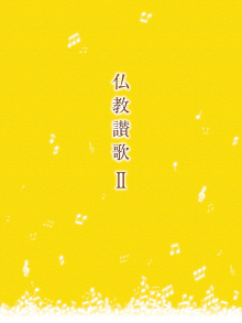 仏教讃歌Ⅱ
