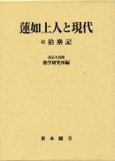 蓮如上人と現代 付 拾塵記|東本願寺出版
