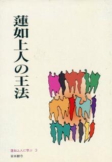 蓮如上人の王法|東本願寺出版