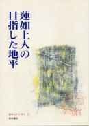 蓮如上人の目指した地平|東本願寺出版