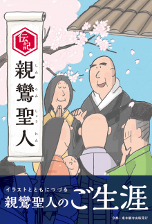 伝記 親鸞聖人|東本願寺出版