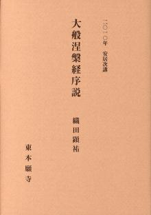 2010年安居次講 大般涅槃経序説|東本願寺出版