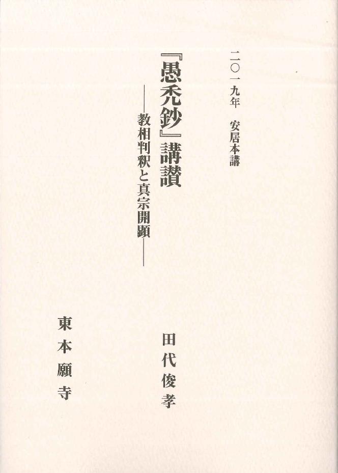 2019年安居本講 『愚禿鈔』講讃―教相判釈と真宗開顕―<br>4,000円(税別)