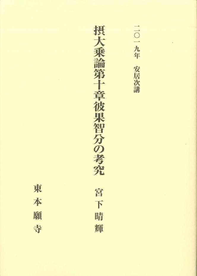 2019年安居次講 摂大乗論第十章彼果智分の考究<br>3,500円(税別)