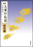 改訂 大乗の仏道―仏教概要― 資料編<br>1000円(税別)