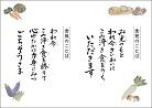 食前・食後のことば 御膳掛け紙<br>1200円(税別)