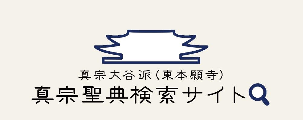 真宗聖典検索 Web site