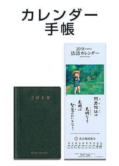 カレンダー・手帳