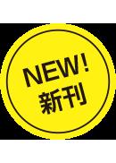 NEW新刊