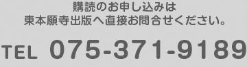 購読へのお申し込みは東本願寺出版へ直接お問合せください。