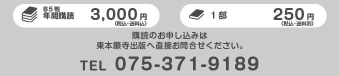 B5判年間購読 3,000円 1部250円 購読へのお申し込みは東本願寺出版へ直接お問合せください。