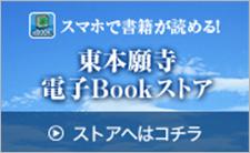 東本願寺電子Bookストラ