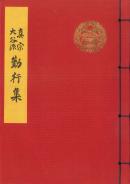 真宗大谷派勤行集(赤本)【和綴・大判】|東本願寺出版