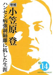 増補 小笠原 登-ハンセン病強制隔離に抗した生涯 真宗ブックレット14|東本願寺出版