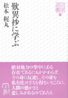 歎異抄に学ぶ 同朋選書29|東本願寺出版