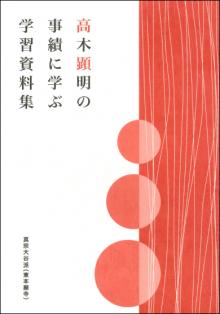 高木顕明の事績に学ぶ学習資料集|東本願寺出版