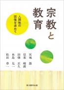 宗教と教育―人間性の回復を求めて―|東本願寺出版