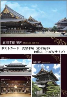 ポストカード 真宗本廟(東本願寺)|東本願寺出版