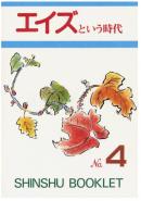 エイズという時代 真宗ブックレット4|東本願寺出版