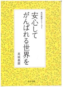 真宗教育シリーズ1 安心してがんばれる世界を|東本願寺出版