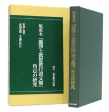 坂東本『顯淨土眞實敎行證文類』角点の研究|東本願寺出版