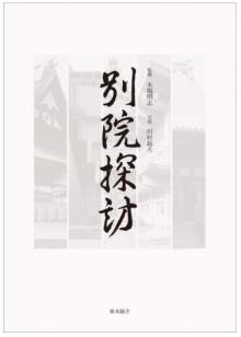 別院探訪|東本願寺出版