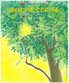 ぼくはいまここにいる|東本願寺出版